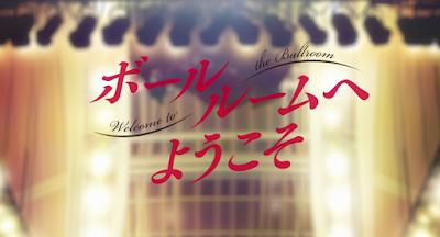 Ballroom e Youkoso subtitulado en espanol por mega