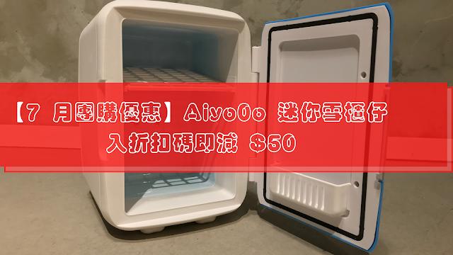 【7 月團購優惠】Aiyo0o 迷你雪櫃仔 入折扣碼即減 $50