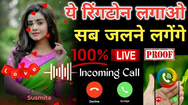 New Romantic Ringtone App Review 2021 in Hindi