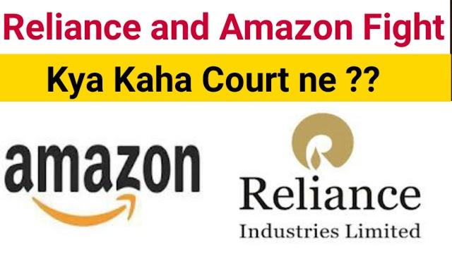Amazon aur Reliance Retail ka Big fight
