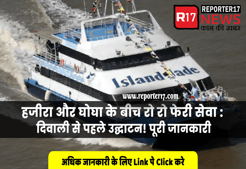 Hazira - Ghogha Ro Ro Ferry full info in Diwali 2020