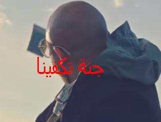 كلمات اغنيه جنه تكفينا محمود العسيلي jnh tkafina