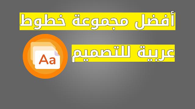 تنزيل أفضل مجموعة خطوط عربية للتصميم
