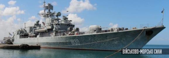 Важка доля українського флоту