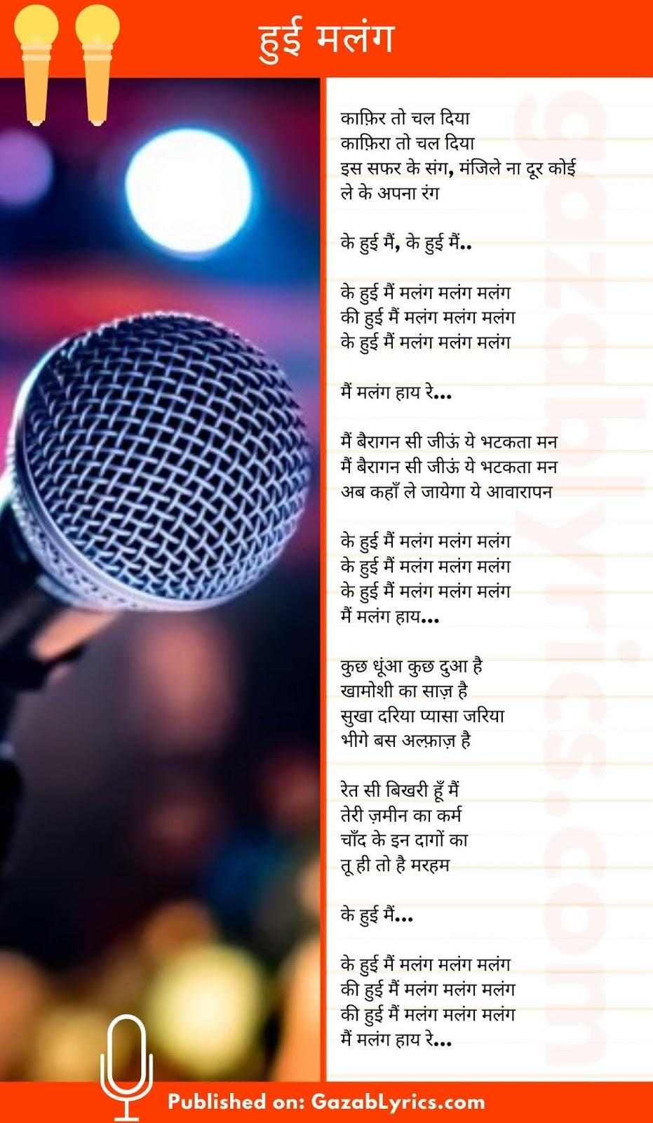 Hui Malang song lyrics image