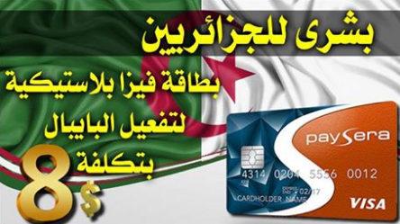 visa card