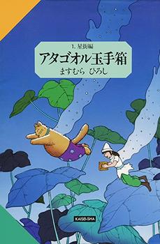 Atagoul Tamatebako Manga