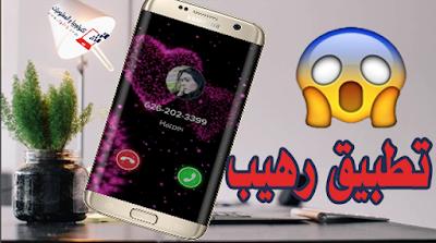 غير شكل شاشة الإتصال في هاتفك مع أفضل تطبيق لتغيير أشكال المكالمات الواردة على هواتف الأندرويد