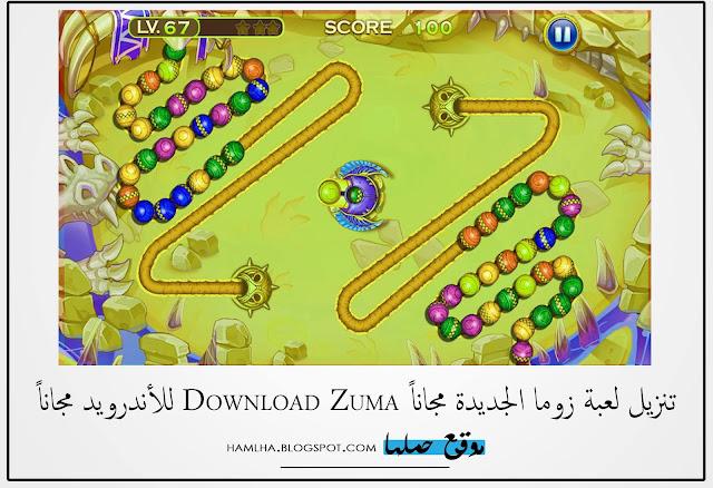 تحميل لعبة زوما الجديدة مجاناً 2020 Download Zuma للكمبيوتر والاندرويد مجاناً - موقع حملها