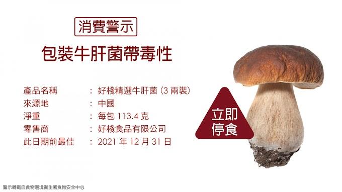消費警示: 立即停止食用一款帶毒性牛肝菌!