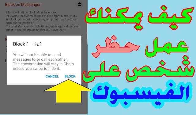 طريقة عمل حظر لشخص في الفيسبوك على الموبايل للمبتدئين