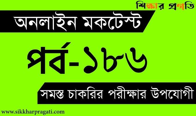 WBP Constable Online Mock Test   বাংলা কুইজ   Part-186