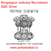 Bongaigaon Judiciary Recruitment 2020- Driver