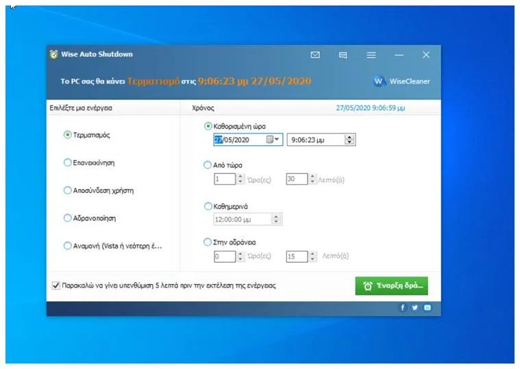 Wise Auto Shutdown  : Προγραμματίστε τον υπολογιστή σας για Shut Down, επανεκκίνηση, αποσύνδεση