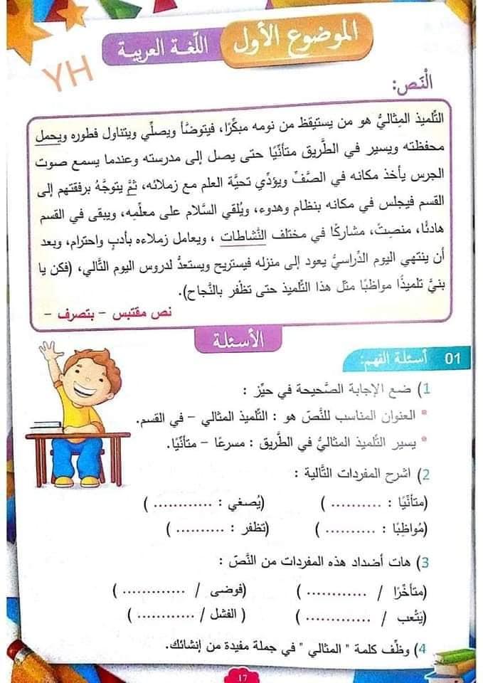 اختبارات الفصل الاول في مادة اللغة العربية مع الحلول السنة الرابعة ابتدائي الجيل الثاني