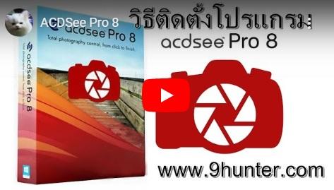 ACDSee Pro 8 (32-64bit) Full โปรแกรมตกแต่งรูปภาพโหลดฟรี ...