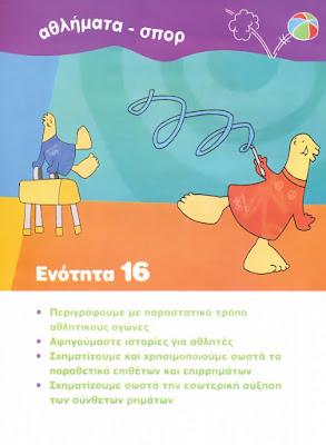 http://ebooks.edu.gr/modules/ebook/show.php/DSDIM-E104/515/3353,13529/