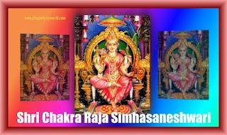 Sri Chakra Raja Simahsaneswari Lyrics in English