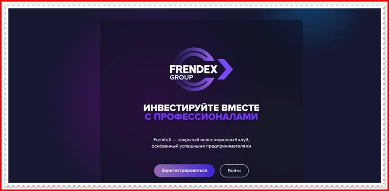 Мошеннический сайт frendex.ltd – Отзывы, развод, платит или лохотрон? Мошенники FrendeX