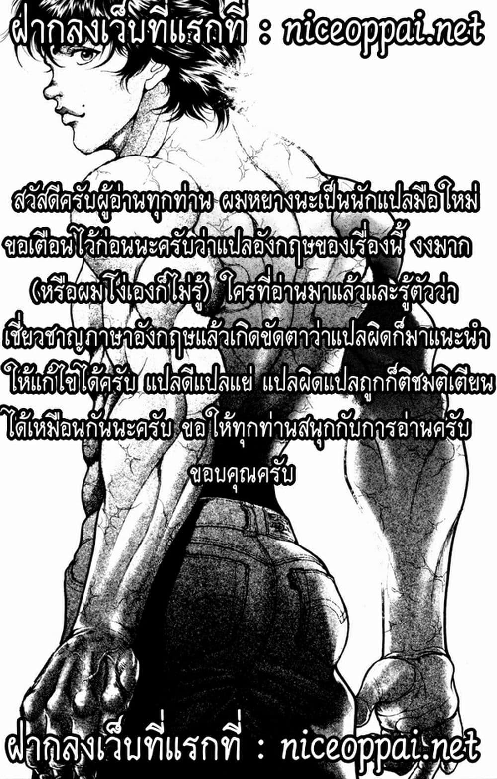 อ่านการ์ตูน Baki Dou II ตอนที่ 63 หน้าที่ 1