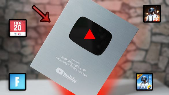 وصلني درع اليوتيوب الفضي بشكله الجديد !! ما هي الالعاب التي احبها | اسأل اندروبلاي