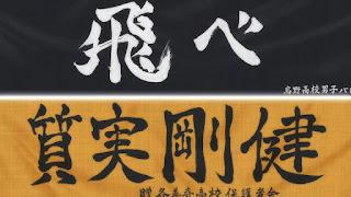 ハイキュー!! アニメ 2期15話 | 烏野高校 条善寺高校 横断幕 | HAIKYU!! Karasuno vs Johzenji