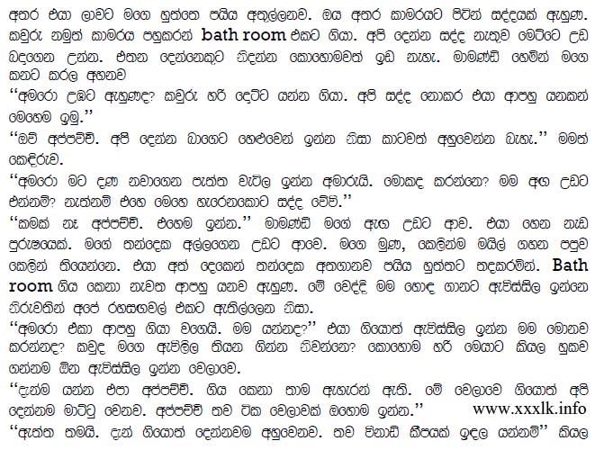 Sinhala Wal Katha Pdf: වැල කතා සිංහල : Nosithu
