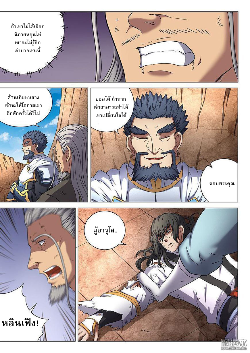 อ่านการ์ตูน God of Martial Arts 132 ภาพที่ 5