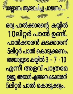 WhatsApp Malayalam Puzzle with Answer 2020