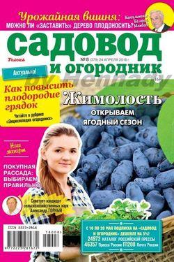 Читать онлайн журнал Садовод и огородник (№8 2018) или скачать журнал бесплатно