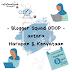 Komunitas Blogger Squad ODOP, Antara Harapan dan Kenyataan