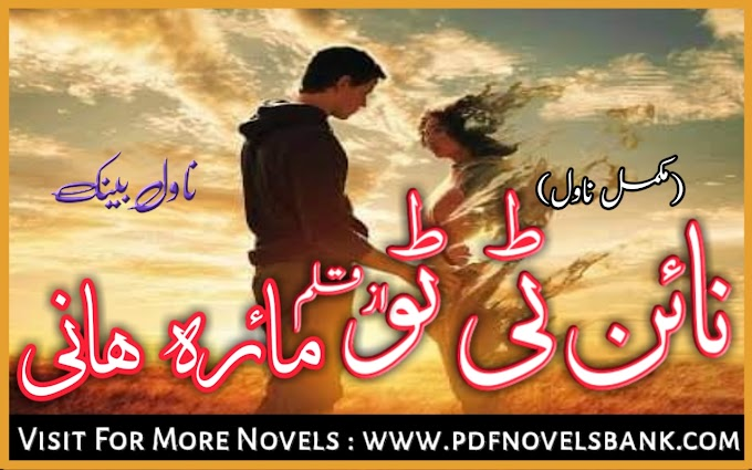 Ninety Two by Mayra Hani Novel Complete Pdf Download