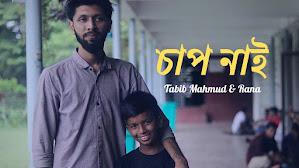 Chap Nai Lyrics (চাপ নাই) Tabib Mahmud  Rana  Rap Song