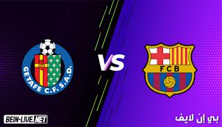 مشاهدة مباراة برشلونة وخيتافي بث مباشر اليوم بتاريخ 29-08-2021 في الدوري الإسباني