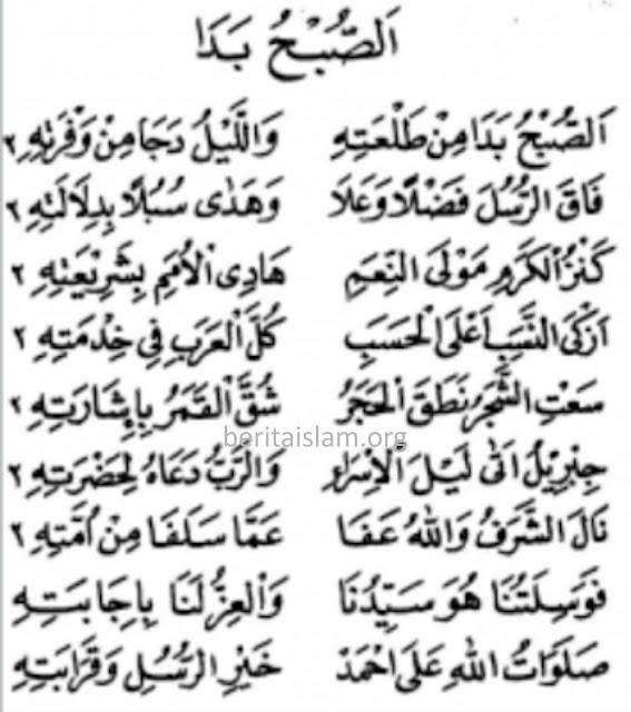 Lirik Assubhubada teks Arab
