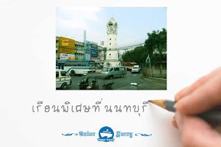 สอนพิเศษตามบ้านที่นนทบุรี