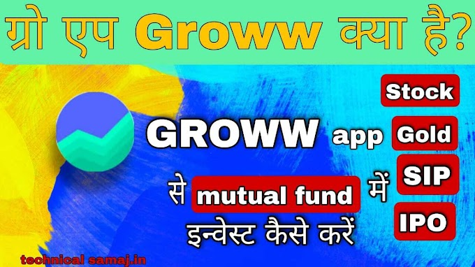 Groww app me account kaise banaye | ग्रो अकाउंट कैसे बनाये
