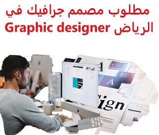 وظائف السعودية مطلوب مصمم جرافيك في الرياض Graphic designer