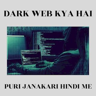 Dark web क्या है ओर कैसे हम darkweb पे जा सकते है - पूरी जानकारी हिंदी में