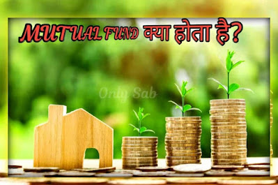 Mutual Fund me Investment Kaise Kre