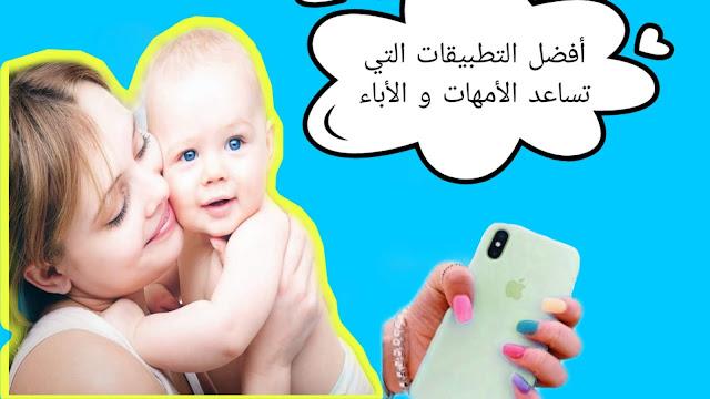 أفضل تطبيقات تفيد الأمهات والأباء الجدد