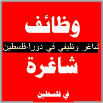 اعلان  بلدية دورا عن توفر شاغر وظيفي مدير بلدية في فلسطين