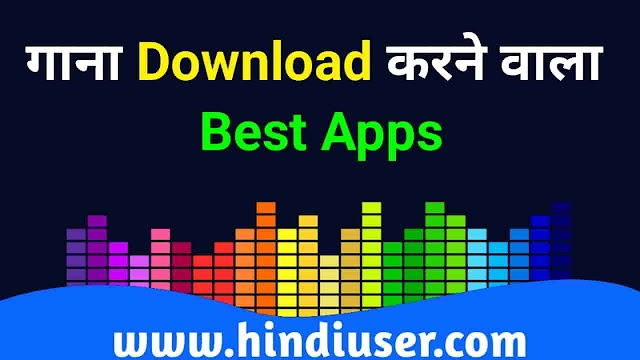 Best Gana Download Karne Wala Apps [MP3/Song/Music]