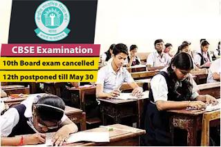 CBSE Board Exams Postponned