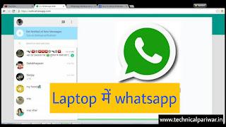 Laptop ya window computer me whatsapp kaise chalaye