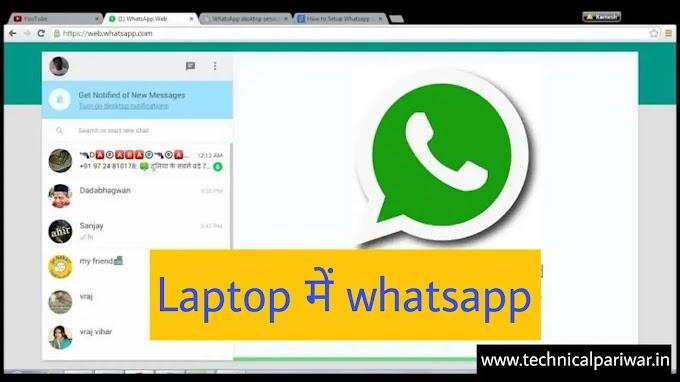Laptop में WhatsApp कैसे चलाएं? computer me whatsapp chalane ka tarika