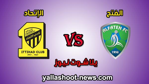 بث مباشر مباراة الإتحاد والفتح اليوم 1-1-2020 في كأس خادم الحرمين الشريفين