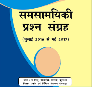 Last 1 year Current Affairs MCQs from July 2016 to May 2017 for SSC, Bank, UPSC etc Exams [Hindi]