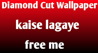 Diamond Cut Wallpaper kaise lagaye