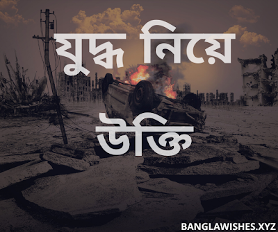 bangla quotes about war